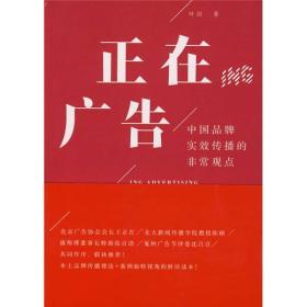 正在广告:中国品牌实效传播的非常观点