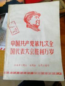 中国共产党第九次全国代表大会胜利万岁