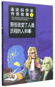 (精)中国连环画名家名作系列:白光/作者贺友直/人民美术出版社