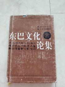 《东巴文化论集》大32开精装带护封,1985年第一版。