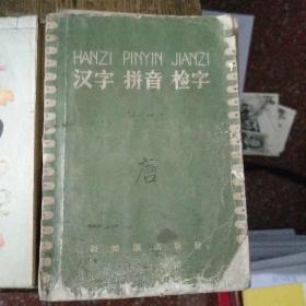 汉字拼音检字