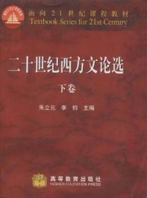 二十世纪西方文论选(下卷)