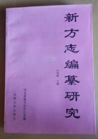 新方志编纂研究:河北方志论文集