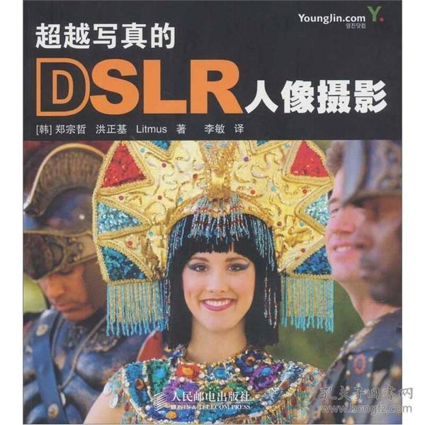 超越写真的DSLR人像摄影