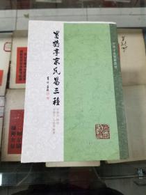 冒鹤亭京氏易三种(毛边本)