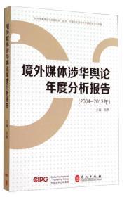 """""""对外传播理论与实践研究""""丛书:境外媒体涉华舆论年度分析报告(2004-2013)"""