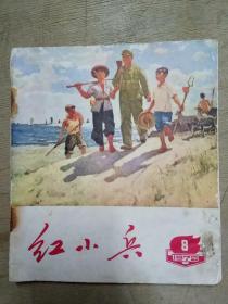 红小兵 (1972年8月 广东版)