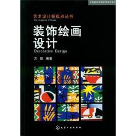 艺术设计新视点丛书:装饰绘画设计