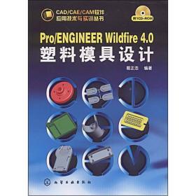 Pro/ENGINEER Wildfire 4.0塑料模具设计