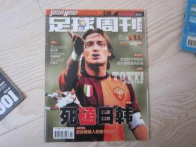 足球周刊NO.17 无赠品