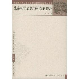 先秦礼学思想与社会的整合