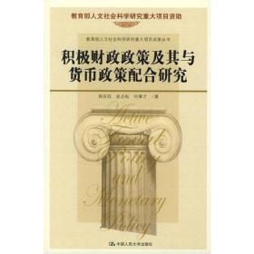 积极财政政策及其与货币政策配合研究