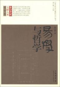 长江学术文献大系·哲学卷·《易学哲学问题研究》丛书:易学与哲学