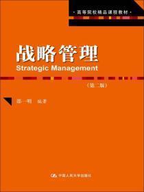 战略管理(第2版)/高等院校精品课程教材