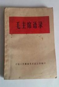 毛主席语录(白面,32开,大字本)