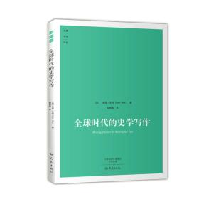 全球时代的史学写作/大象学术译丛