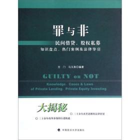 罪与非:民间借贷、股权私募、知识盘点、热门案例及法律导引