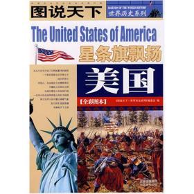 美国:星条旗飘扬/图说天下世界历史系列