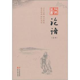 经典藏书:论语(全本)