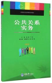 公共关系实务(第2版)/高等院校文化素质教育系列教材