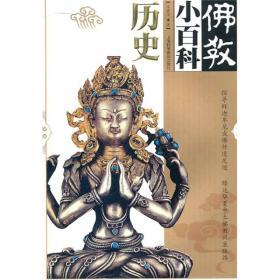 佛教小百科 历史