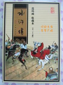 正品 名家 经典 人美 水浒传 连环画 收藏本 老版再版 墨浪