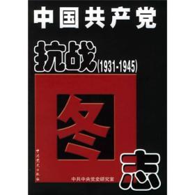 中国共产党抗战图志(1931-1945)