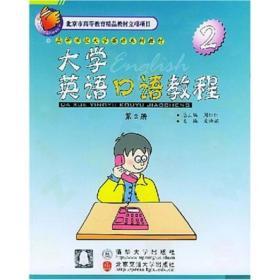 高等学校大学英语系列教材:大学英语口语教程(第2册)