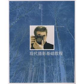 【二手包邮】现代摄影基础教程 周信华 施达民 东华大学出版社