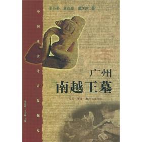 广州南越王墓