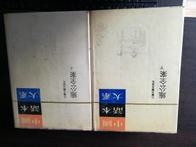 中国话本大系-施公全案(上下)