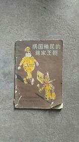 60年代旧书..插图版.祸国殃民的蒋家王朝
