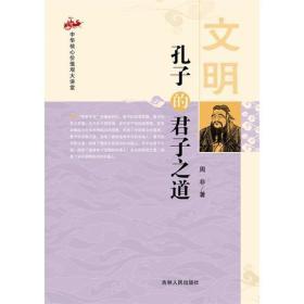 中华核心价值观大讲堂:文明  孔子的君子之道
