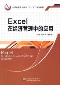 "Excel在经济管理中的应用/全国高职高专教育""十二五""规划教材"