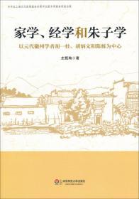 家学、经学和朱子学:以元代徽州学者胡一桂、胡炳文和陈栎为中心