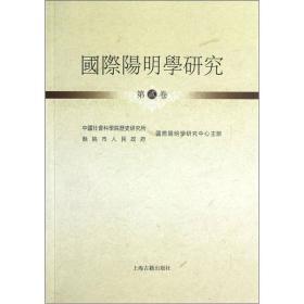 国际阳明学研究(第2卷)
