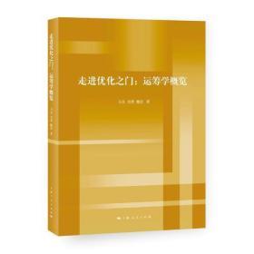 新书--走进优化之门:运筹学概念