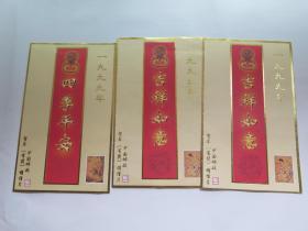 一九九九年 四季平安 中国邮政贺年有奖明信片(3枚合售)