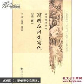 简明应用文写作(第2版)/高等教育教材 张耀辉,戴永明 高等教