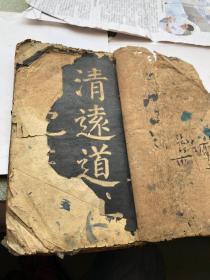 明代或清初之颜真卿书《清远道人诗》拓本一册全,极精乌金拓片合订线装一册,前后有破损,识者宝之。是颜书中极罕见之珍本古代拓片。