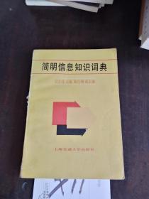 简明信息知识词典