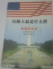 山姆大叔是什么样:美国历史——少年看美国知识丛书