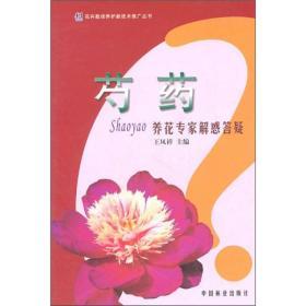 芍药:养花专家解惑答疑