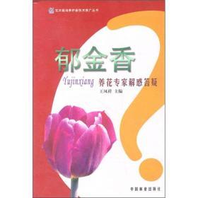 郁金香:养花专家解惑答疑