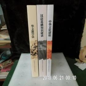 国务院侨务办公室海外华文教师培训教程;《 华文教学法》 《中华文化研修》 《汉语基础知识研读》全三册