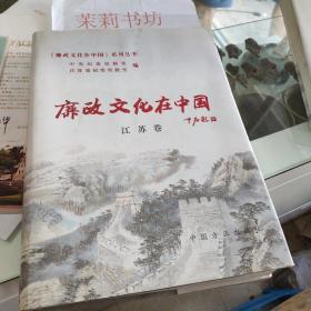 廉政文化在中国