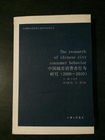 中国城市消费者行为研究(2009-2010)【馆藏书】