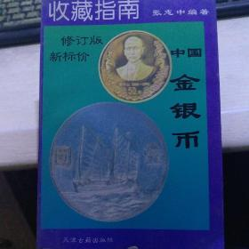 收藏指南 -中国金银币