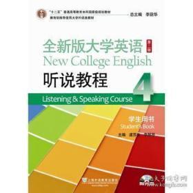 全新版大学英语听说教程4 学生用书 虞苏美 第2版 9787544632270 上海外语教育出版社