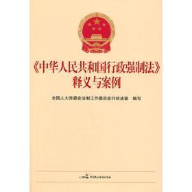 《中华人民共和国行政强制法》释义与案例